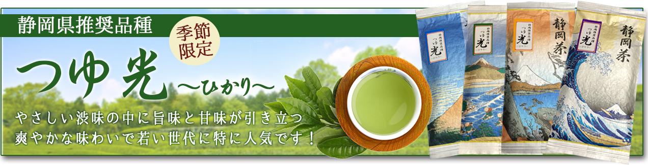 静岡県推奨お茶つゆ光